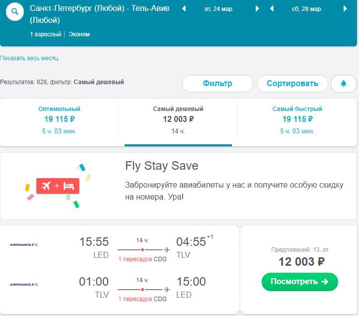 Полеты из Петербурга в Тель-Авив за 11700 руб. туда-обратно