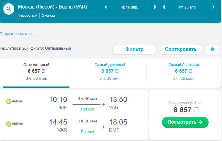 Билеты на самолет москва волгоград s7 билет на самолет нижневартовск москва победа
