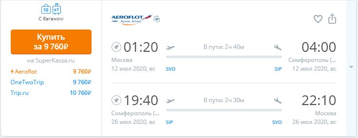Авиабилеты москва симферополь с багажом