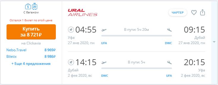 Билеты краснодар дубай дубай веб камера онлайн аэропорт