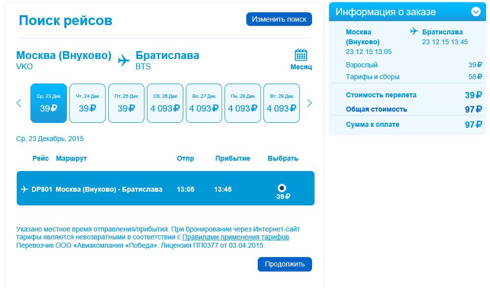 Авиабилеты Аэрофлота Дешево Сайт
